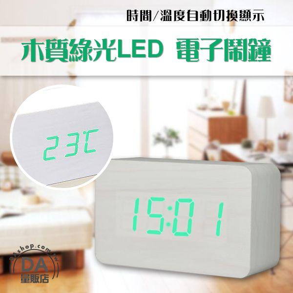 《DA量販店》樂天最低價 木頭時鐘 木質 白色 實木 綠光 LED 電子鐘 時鐘 鬧鐘 溫度計(59-1441)