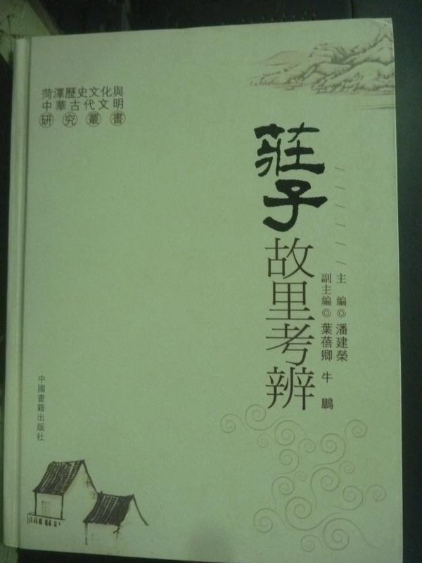 【書寶二手書T1/哲學_YJY】莊子故里考辨_潘建榮_簡體書