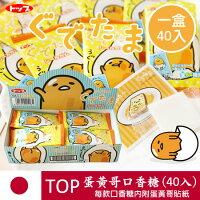 蛋黃哥週邊商品推薦日本TOP 蛋黃哥口香糖 (一盒40入) 附貼紙 100g 汽水口香糖 三麗鷗 進口零食【N100990】