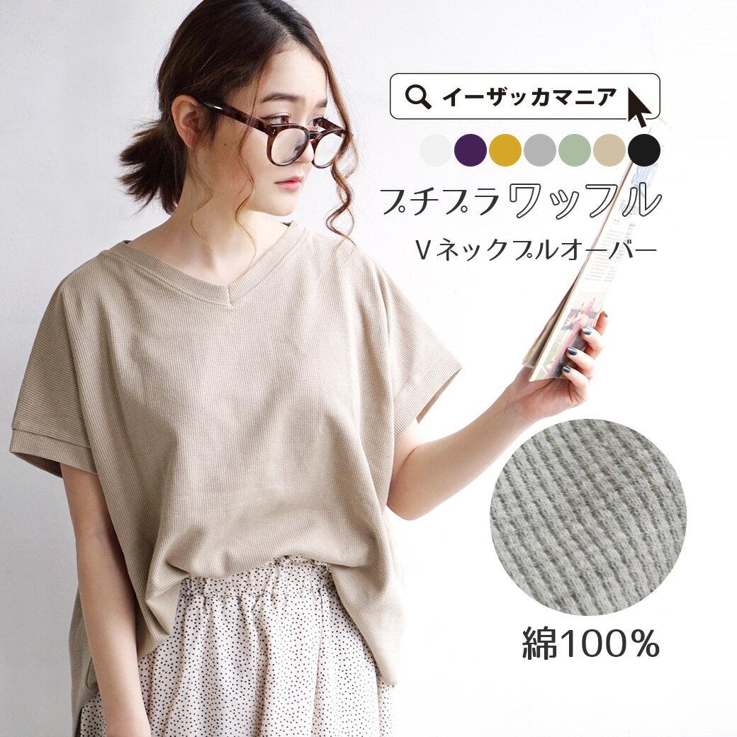 日本e-zakka / 簡約素色寬版短袖T恤 / 32190-1900079 / 日本必買 代購 / 日本樂天直送(1500) 0