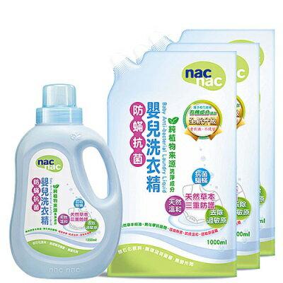 超值推薦nacnac抗菌洗衣精促銷組(1罐+3入補充包)