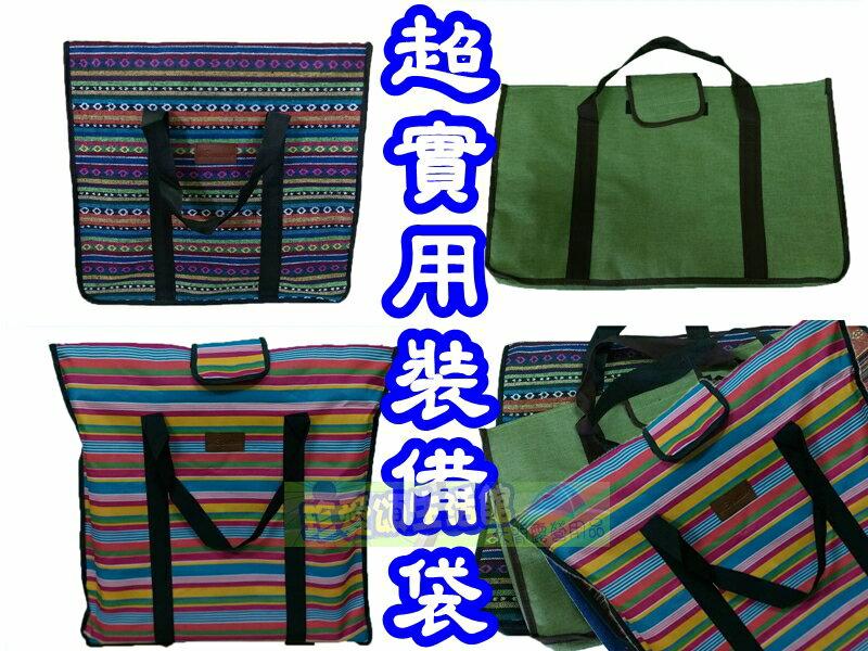 ~珍愛頌~A138 露營裝備袋 民族風收納袋 提袋 袋 A款C款可收納三層架 四層架 B款