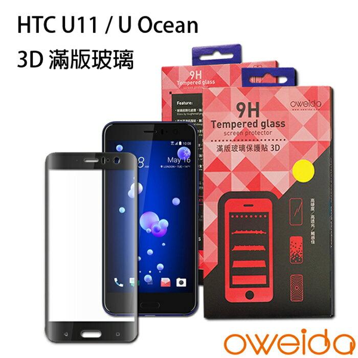 【oweida】HTC U11 / U Ocean 3D 9H 滿版鋼化玻璃螢幕保護貼