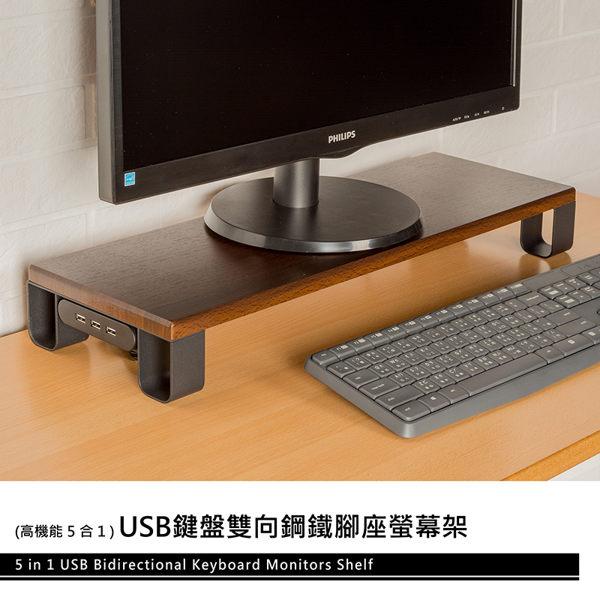 【 dayneeds 】【免運】USB鍵盤雙向鋼鐵腳座螢幕架(美式咖啡)/鍵盤架/收納架/電腦架/增高架/桌上架/置物架