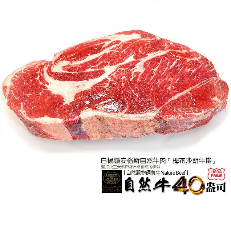 白楊嶺自然牛超大份量40盎司極佳級梅花沙朗牛排~ 試吃價只要 688~