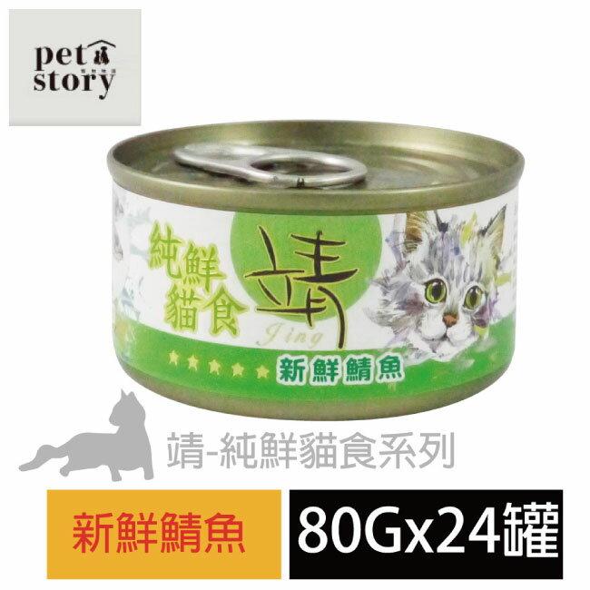 【pet story】寵愛物語 純鮮貓食 靖系列貓罐頭 新鮮鯖魚(24罐/箱)