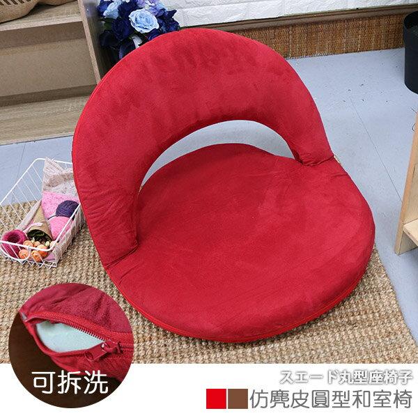 多用途和室椅 /  野餐椅 / 坐墊 《仿麂皮日式圓型和室椅》-台客嚴選 0