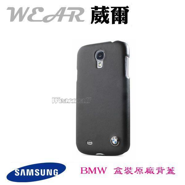 葳爾洋行Wear【BMW原廠真皮背蓋】SAMSUNG【GalaxyS4i9500】保護殼、背蓋、保護套【先創國際代理公司貨】