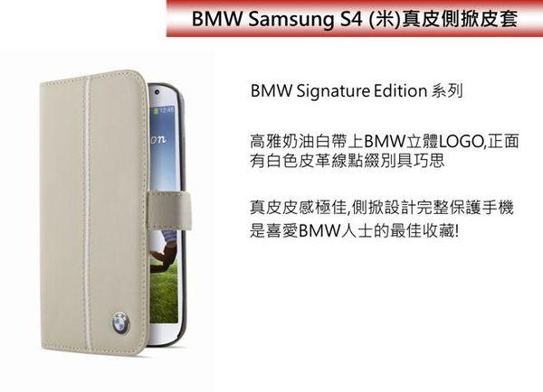葳爾洋行Wear【BMW原廠真皮皮套】SAMSUNG【GalaxyS4i9500】側翻式、翻書式、保護套【先創國際代理公司貨】