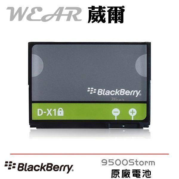 葳爾洋行 Wear BlackBerry 黑莓機 DX1 D-X1【原廠電池】附保證卡,Storm 9500 9530 9520 9630
