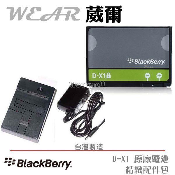 葳爾洋行 Wear BlackBerry 黑莓機 DX1 D-X1 原廠電池【配件包】附保證卡,Storm 9500 9530 9520 9630