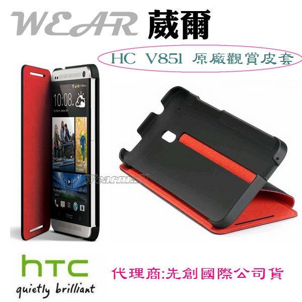 葳爾洋行Wear【HTC盒裝公司貨】HCV851【可立式原廠皮套】(含護蓋)HTCOneminiM4601E【代理商:先創國際】