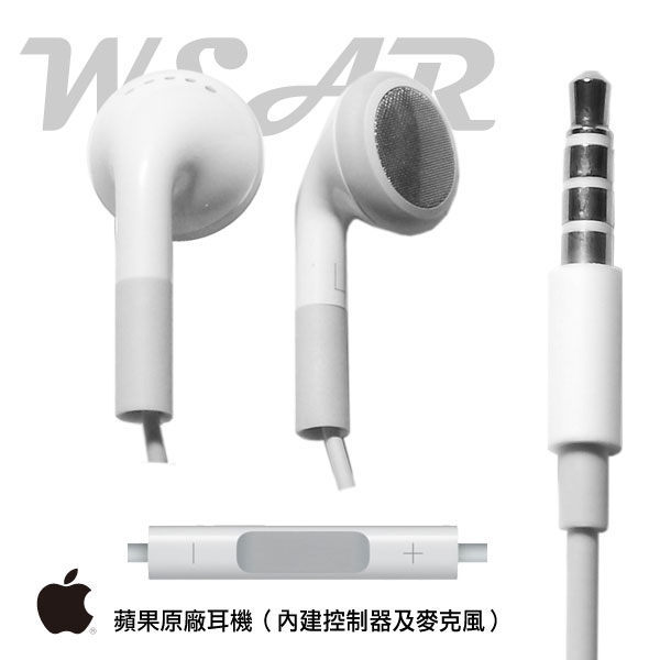 APPLE 原廠耳機【可調控音量】iPhone5 iPad mini ipod touch5 iPhone4 iPhone4S iPhone3GS iPhone3G