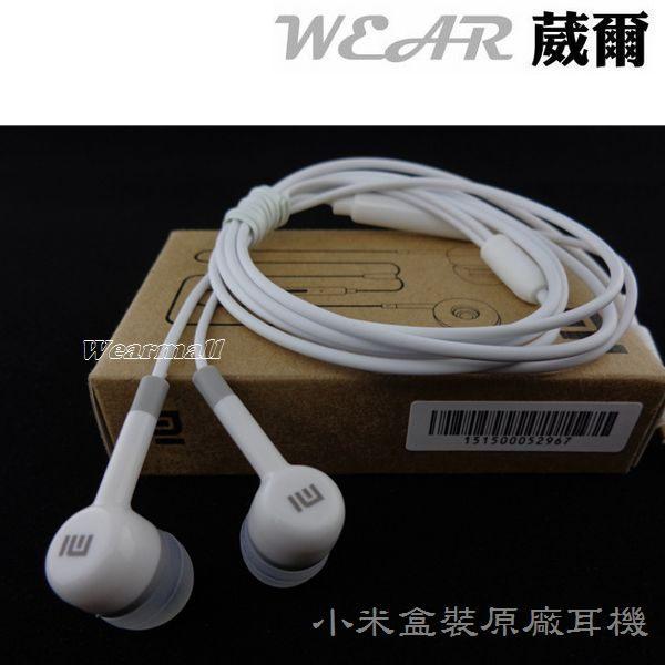 葳爾洋行Wear小米XiaomiMIUI入耳式【盒裝原廠立體聲線控耳機】紅米機、小米機1代、2代2SMI2SMI2專用【3.5mm】