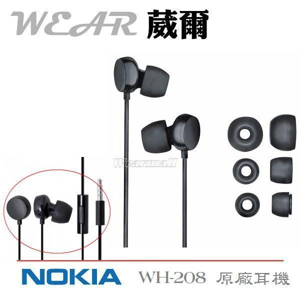 葳爾洋行WearNOKIAWH-208WH208【原廠耳機】Lumia620Lumia820Lumia920Lumia808Lumia720Lumia610Lumia710Lumia800Lumia900