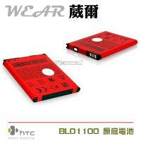 葳爾洋行 Wear HTC A320E【原廠電池】附保證卡,Desire C A320e 【BL01100】 0