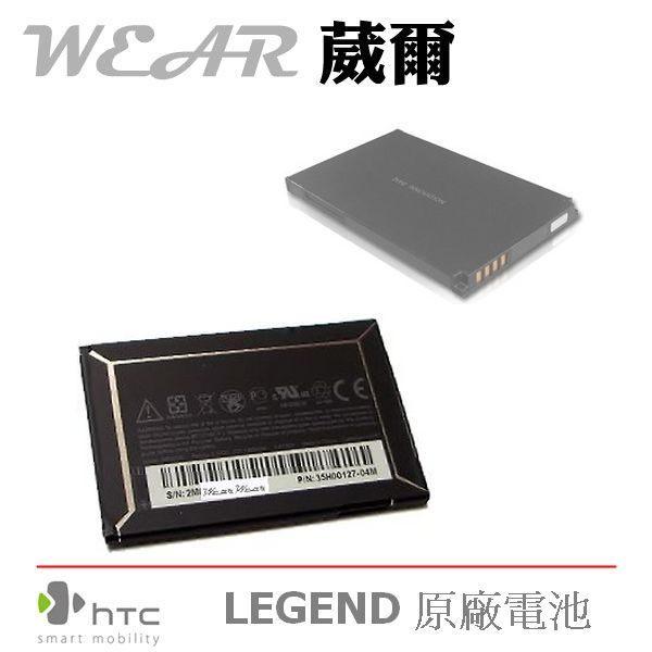 葳爾洋行 Wear HTC BA S420【原廠電池】附保證卡,LEGEND 傳奇機 A6363 Wildfire 野火機 A3333【BB001100】