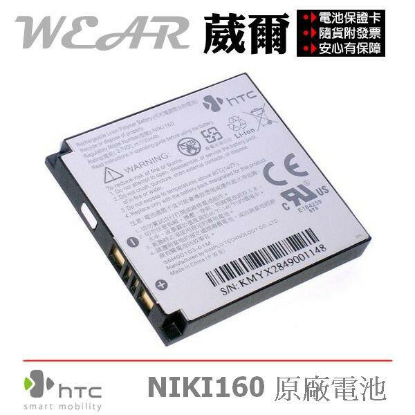 葳爾洋行 Wear HTC NIKI160【原廠電池】附保證卡,Touch DUAL P5500 阿呆機 P5520