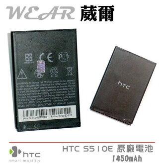 葳爾洋行 Wear HTC BA S530【原廠電池】附保證卡,Desire S S510E S710E Incredible S 不可思議 S710D Mozart T8698 Desire Z A..