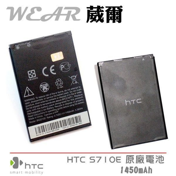 HTC BA S520【原廠電池】附保證卡,S710E Incredible S 不可思議 Desire S S510E S710D Mozart T8698 Desire Z A7272【BG321..