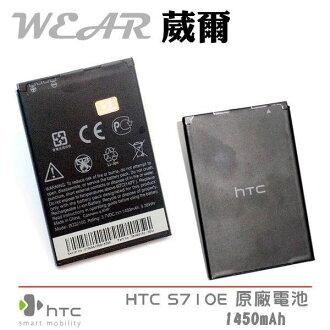 葳爾洋行 Wear HTC BA S520【原廠電池】附保證卡,S710E Incredible S 不可思議 Desire S S510E S710D Mozart T8698 Desire Z A..