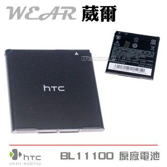 葳爾洋行 Wear HTC BA S800【原廠電池】附保證卡,Desire V T328W Desire VC T328D Desire X T328E【BL11100】