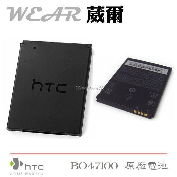 葳爾洋行 Wear HTC BO47100【原廠電池】附保證卡 HTC Desire 600 Desire 606h Desire 600C Dual 609D 606W Desire 608T【1860mAh 3.8VDC】