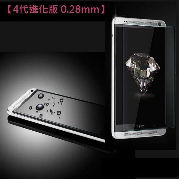 葳爾洋行Wear 第4代進化版 0.28mm【9H 奈米鋼化玻璃膜、保護貼】All New HTC One M8、M9【盒裝公司貨】