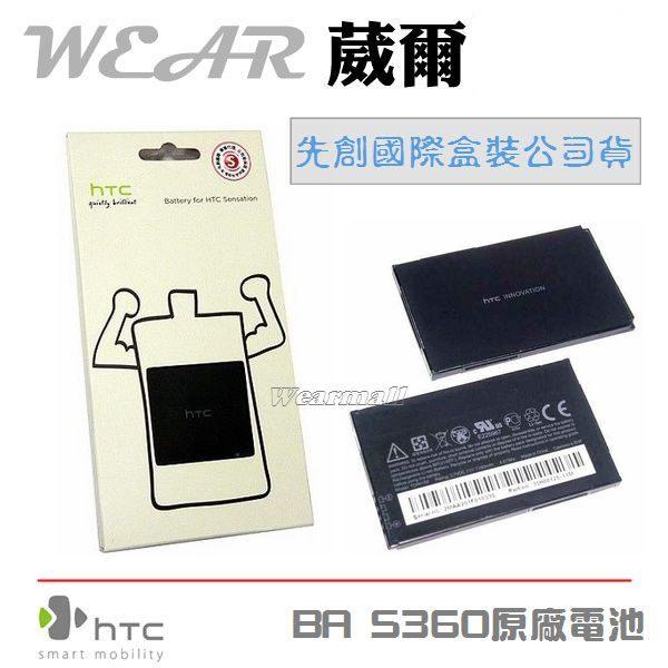 葳爾洋行 Wear 【HTC盒裝公司貨】TOPA160【原廠電池】Diamond2 T5353 T5388 A3233 Tattoo Touch2 Smart F3188 先創國際全省保固
