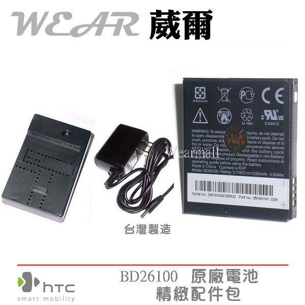葳爾洋行 Wear HTC BA S470 原廠電池【配件包】附保證卡,Desire HD A9191 王牌機【BD26100】