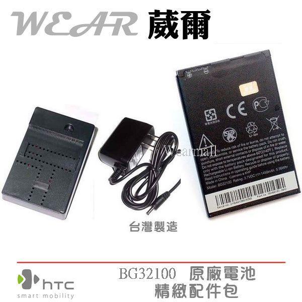 葳爾洋行 Wear HTC BG32100 原廠電池【配件包】附保證卡,S710E Incredible S Desire S S510E S710D Mozart T8698 Desire Z A7..