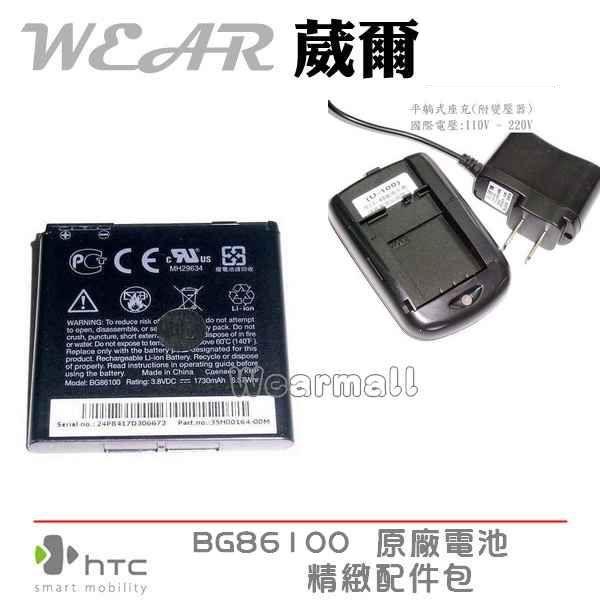 葳爾洋行 Wear HTC BA S590 原廠電池【配件包】1730mAh Sensation XE Z715E Z710E XL X315E Titan X310E EVO 3D X515M Ra..