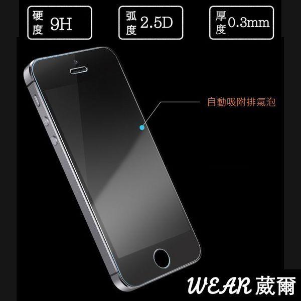 葳爾洋行Wear【iPhone5、iPhone5S、iPhone5C】9H 奈米鋼化玻璃膜、奈米鋼化玻璃保護貼【盒裝公司貨】