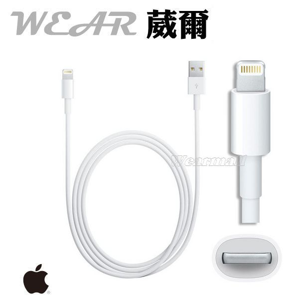【Apple Lightning】原廠數據線【原廠認證】iPhone6S iPhone5S 5C iPad mini iPad4 Nano7 iPad5 iPad air iPhone6 plus