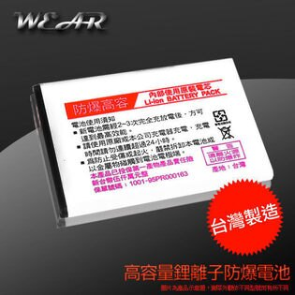 葳爾洋行:葳爾洋行Wear【精品勁量】高容量電池SonyEricssonBA750【台灣製造】XperiaArcLT15iArcSLT18i