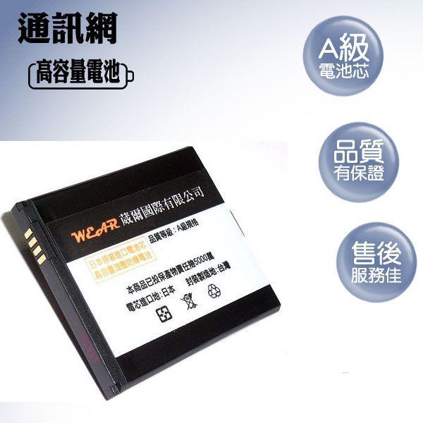 葳爾洋行 Wear【超級金剛】勁量高容量電池 Motorola HW4X【台灣製造】Mix XT550 Atrix 2 MB865 ME865 XT928 XT872【2000mAh】