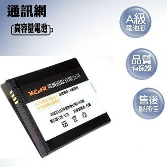 葳爾洋行 Wear【超級金剛】勁量高容量電池 NOKIA BP-4L【台灣製造】E50 E52 E61i E71 E90 N97 E73 E72 6760S 6790S【1700mAh】