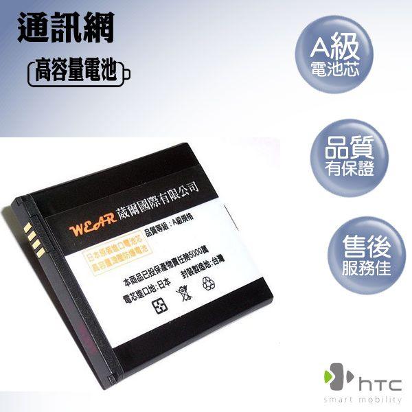 葳爾洋行Wear【超級金剛】勁量高容量電池HTCBL01100【台灣製造】DesireCA320e【1500mAh】