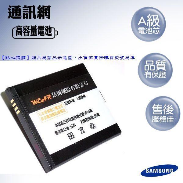 葳爾洋行Wear【超級金剛】強勁高容量電池SamsungAB463651BU【台灣製造】C5510F339F408J808L708M5650M7600S3370S359