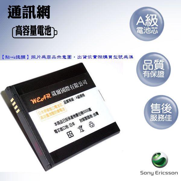 葳爾洋行 Wear【超級金剛】勁量高容量電池 Sony Ericsson BST-41【台灣製造】X1 X2 X10 Xperia Xperia PLAY R800 NEO L MT25i
