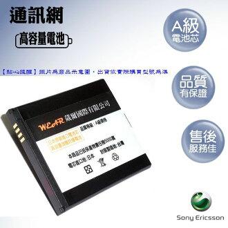 葳爾洋行 Wear【超級金剛】勁量高容量電池 Sony BST-43【台灣製造】J20 Yari U100 J10 J108i Mix Walkman WT13i TXT Pro CK15i