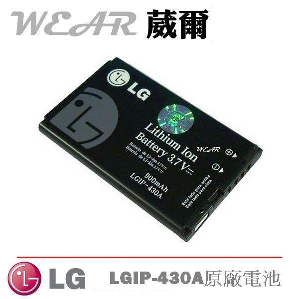 葳爾洋行 Wear LG LGIP-430A【原廠電池】附保證卡,KF310 KF311 KP110 KP215 KP275 KU380 KX216T GS108 KP105 GB110 GB106