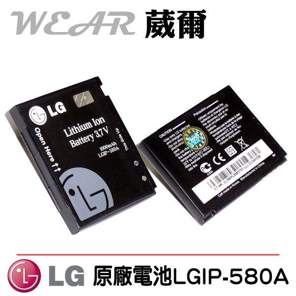 葳爾洋行 Wear LG LGIP-580A【原廠電池】附保證卡,KU990 HB620T KC910 KM900 KB770 KU990R