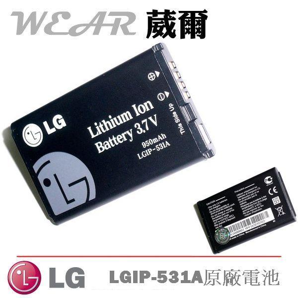 葳爾洋行 Wear LG LGIP-531A【原廠電池】附保證卡,KX195 GS101 A180 A190 A350 CT100 KX197 T370