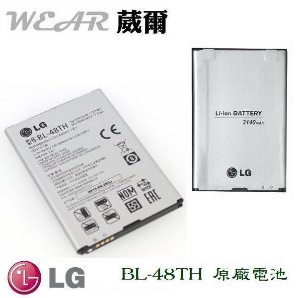 LG BL-48TH【原廠電池】Optimus G Pro E988、Optimus G Pro Lite D686、E980、F240L、F240S、F240K