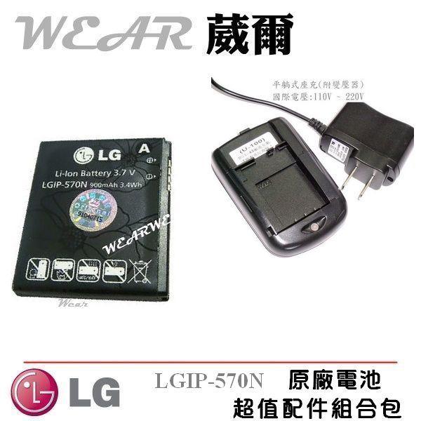 葳爾洋行 Wear LG LGIP-570N 原廠電池【配件包】附保證卡,KV600 KV800 BL20V GD310 BL20 GS500V GM310