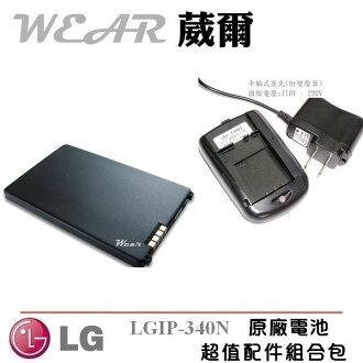 葳爾洋行 Wear LG LGIP-340N 原廠電池【配件包】附保證卡,KF900 PRADA 2 KM555 KS500 GW520 KS660