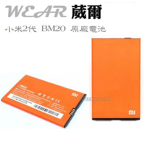 葳爾洋行 Wear 小米 Xiaomi BM20【原廠電池】附保證卡,小米機2代 M2 2S MI2S 專用