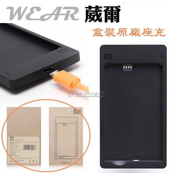 葳爾洋行Wear小米XiaomiMI2【原廠盒裝充電器】附保證卡,小米機2代M22SMI2S專用【MDY-03-BF】