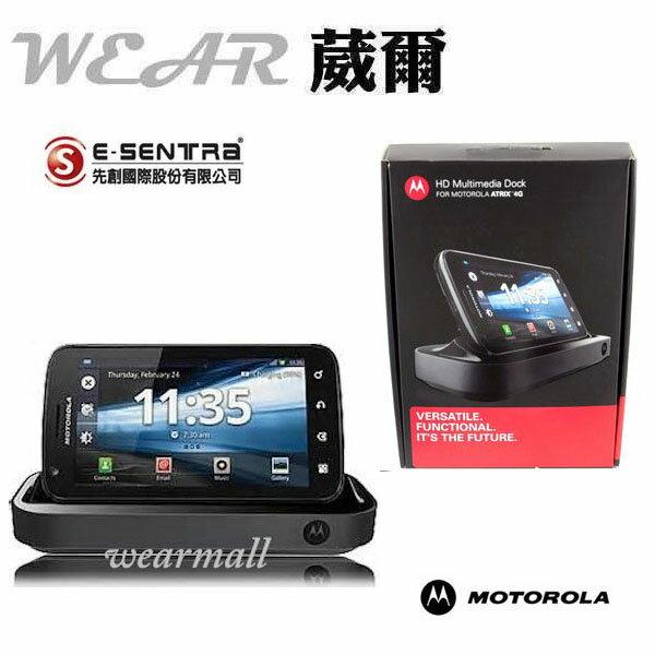 葳爾洋行 Wear MOTOROLA【HD Multimedia Dock For MOTOROLA ATRIX】多功能型桌面高清多媒體座 ME860 MB860【先創國際公司貨】